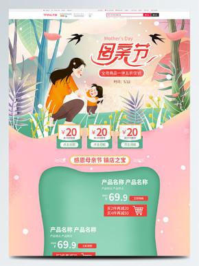 电商淘宝天猫母亲节促销粉色手绘首页