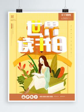 世界读书日c4d原创橙色节日创意海报