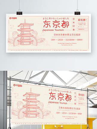 原创主题字插画暖色红色调古风日本旅游展板