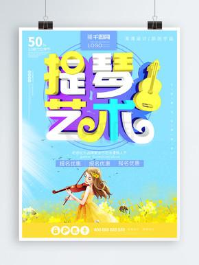 提琴艺术原创c4d招生促销创意海报