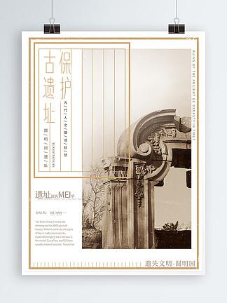 极简简约大气复古古风世界古遗址日保护海报
