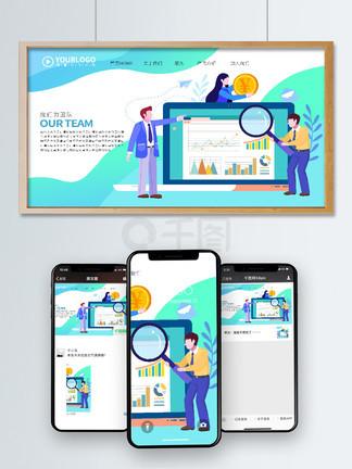 扁平化商务办公金融理财网页配图插画