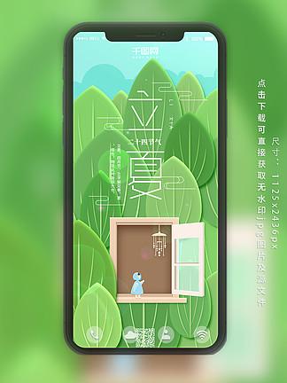 立夏二十四节气绿色小清新插画手机用图