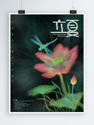 立夏荷花蜻蜓线条透感节气节日原创海报