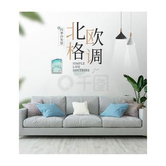 电商微空间家具家纺沙发海报模板