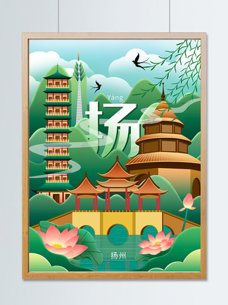 原创趋势城市说扬州插画