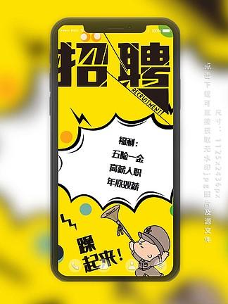 2019人才企业招聘活动海报
