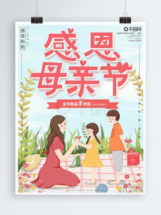 原创手绘插画母亲节节日促销海报