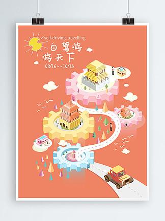 2.5D小清新自驾游商业海报