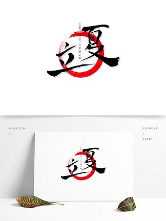 二十四节气立夏手写字体设计