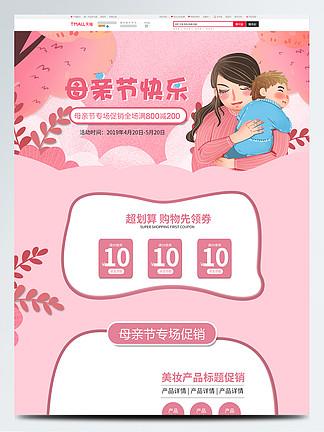 粉色小清新春夏手绘风节日促销母亲节首页