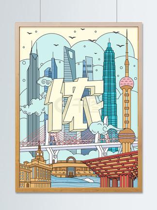 上海城市说地标方言建筑