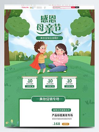 绿色小清新手绘风妈妈节日美妆母亲节首页