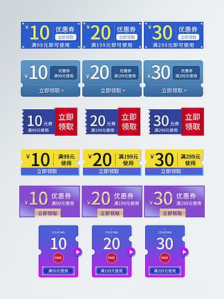 <i>淘</i><i>宝</i><i>店</i><i>铺</i><i>优</i><i>惠</i><i>券</i>模板