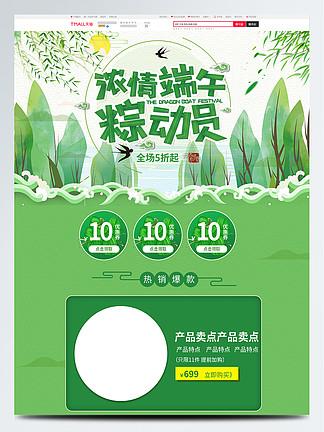 绿色小清新电商促销端午节淘宝首页促销模板