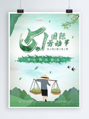 原创插画绿色五一国际劳动节水墨风格海报