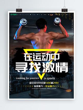 在运动中寻找激情健身海报