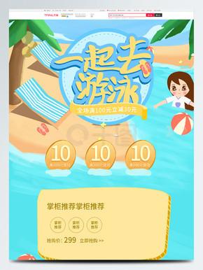 ?#21482;?#25554;画小清新沙滩游泳节电商首页模板