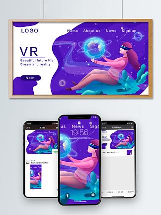 VR虚拟世界网页设计插画