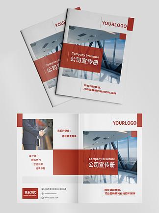 金融公司红色简约宣传画册封面