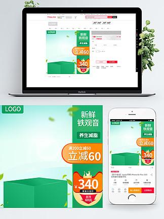 天猫淘宝绿色茶叶主图促销图5月春茶节主图