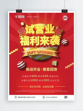 C4D原创试营业福利来袭活动宣传海报