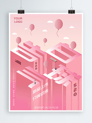 2.5D粉色系告白气球520商业海报
