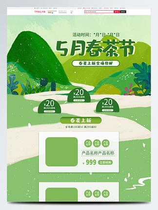 5月春茶节手绘首页