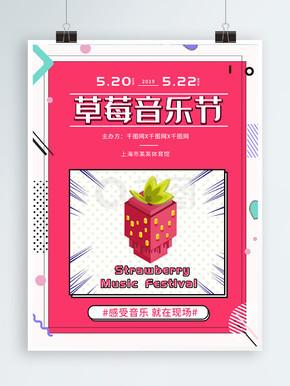 波普风孟菲斯草莓音乐节海报现场宣传