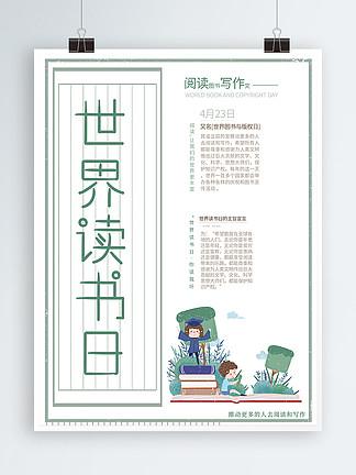 小清新简约干净创意排版世界读书日节日海报