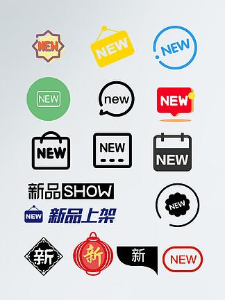 天猫淘宝京东新品小标签促销红色NEW