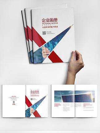 简约大气企业金融画册设计