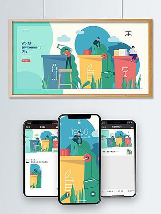 世界环境日助力环保垃圾分类回收扁平插画