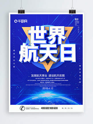 藍色大氣科技風格世界航天日海報