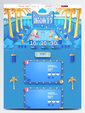 天猫游泳节电商首页模板