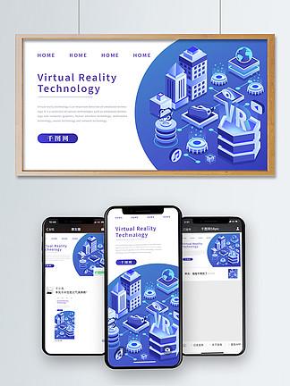 2.5D虚拟未来VR技术科技矢量插画