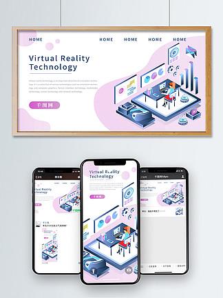 2.5D虚拟未来VR科技风矢量插画