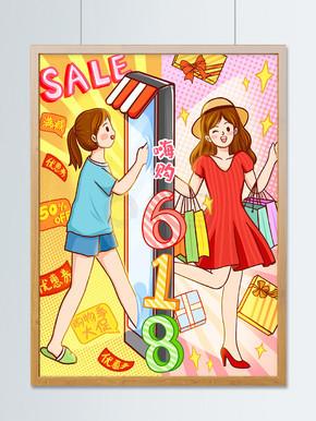 京东618购物季电商促销嗨购手绘插画