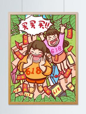 京东618电商狂欢季女孩大喊买买买插画