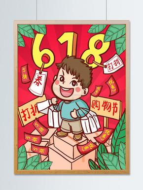 京东618电商季各种优惠各种券买买买插画