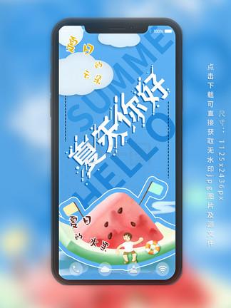 小清新蓝色夏天你好手机海报