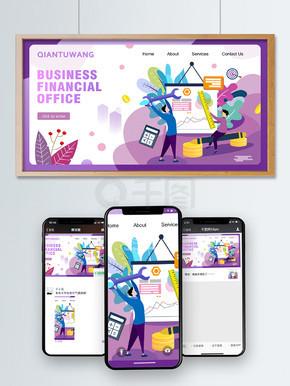原创插画商务办公金融创意人物网页配图