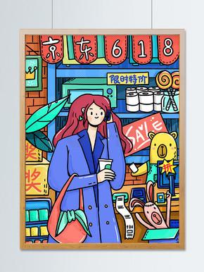 京东618电商季打折促销购物优惠插画