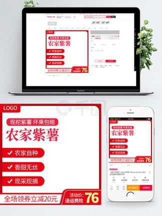 <i>淘</i><i>宝</i><i>促</i><i>销</i><i>活</i><i>动</i>紫薯主图直通车钻展图模板