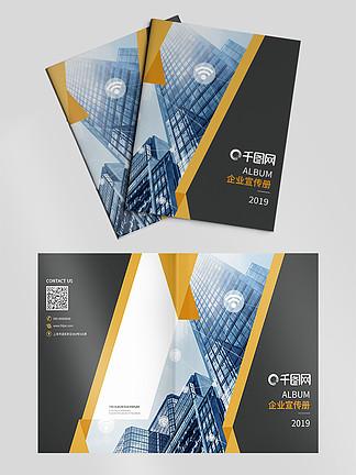 黄黑色现代感企业画册封面
