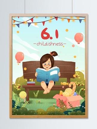 节日之儿童节儿童看书插画