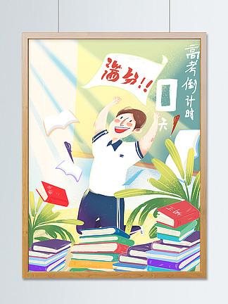 高考必胜手绘清新高考主题插画