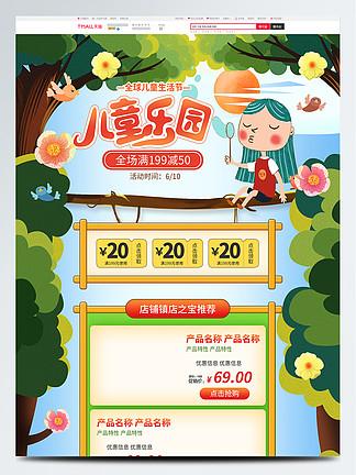 电商淘宝儿童生活节促销绿色树干首页