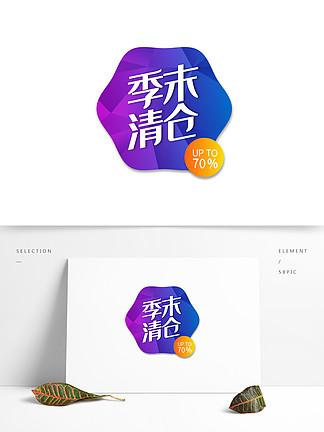 促销标签时尚几何大减价紫色季末清仓