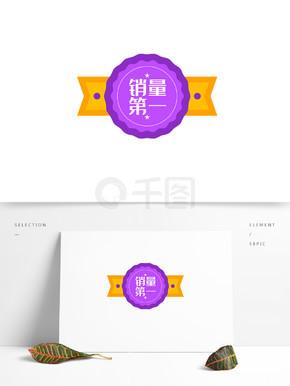 促销标签时尚紫色销量第一